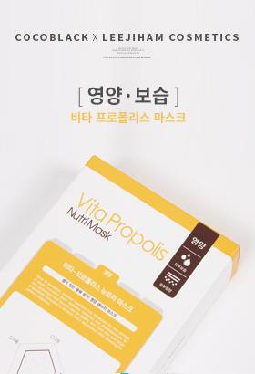 ヴィータ - プロポリスニュートリマスクセット[栄養](5枚入)